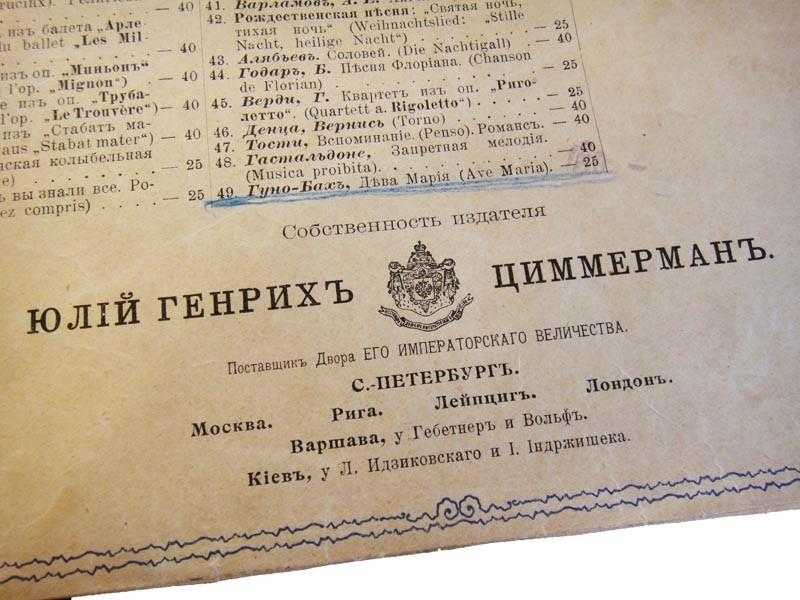 Циммерман, нотный издатель, поставщик Двора