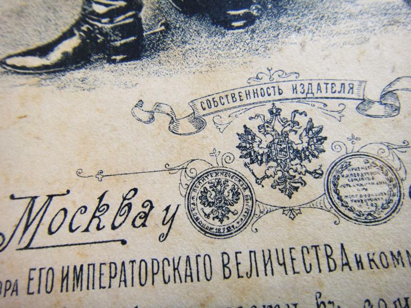 Москва, у А. Гутхейль