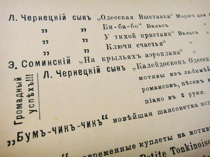 Реклама нотных выпусков на задней обложке