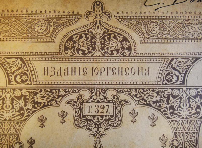 Фрагмент обложки: издание Юргенсона