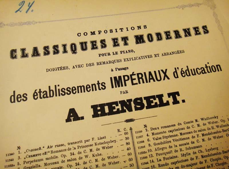 Композиции классические и современные, используемые в императорских учебных заведениях, под редакцией А. Гензельта