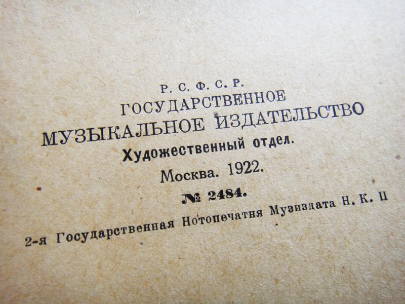 Художественный отдел Музыкального издательства, 1922