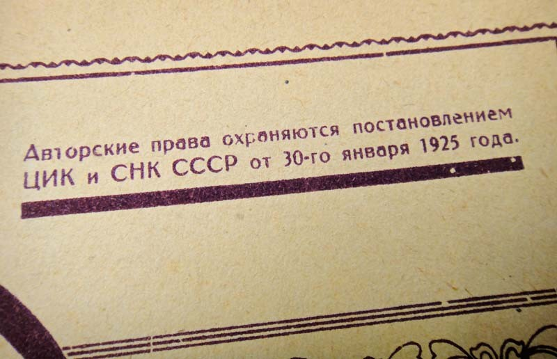 Указание на защиту авторских прав