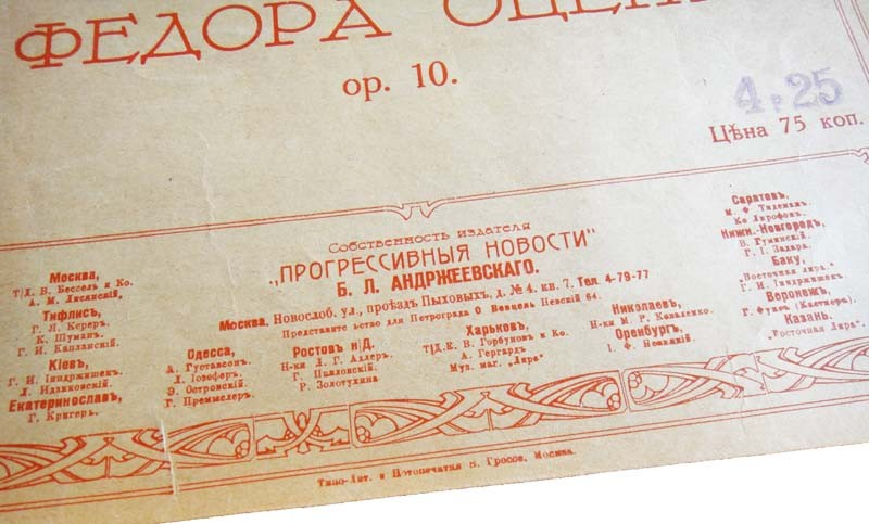 Андржеевский, нотный издатель в Москве