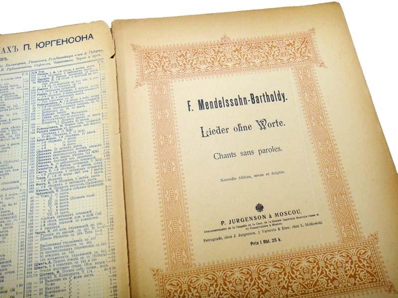 Титульный лист: Lieder ohne Worte, F. Mendelssohn-Bartoldy, P. Jurgenson, Moscou