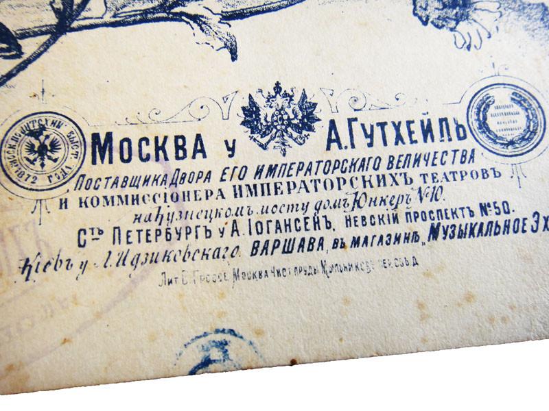 Александр Гутхейль, ноты