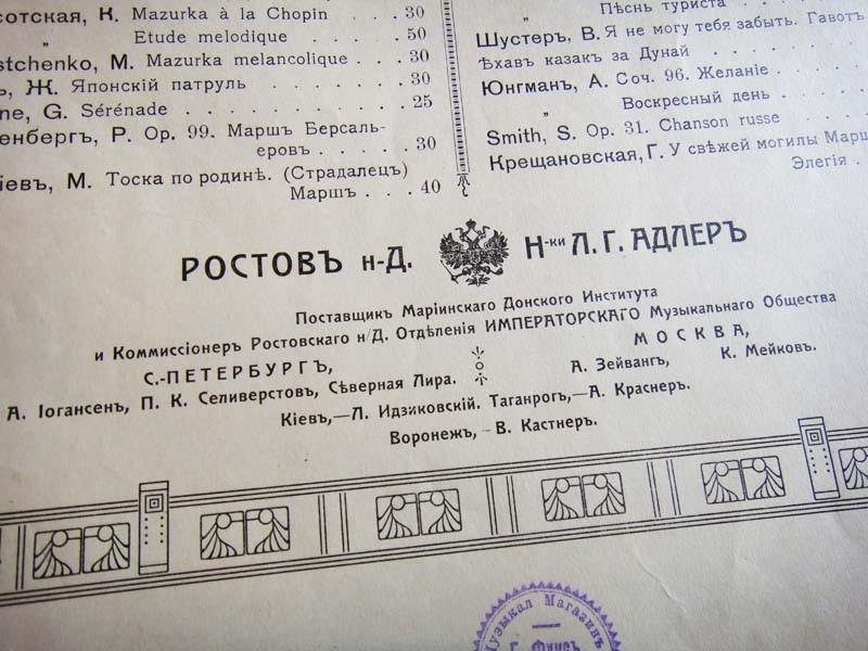 Издательство Наследники Адлер, Ростов-на-Дону