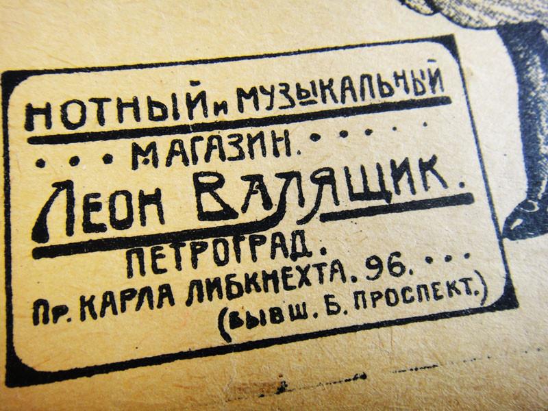 Леон Валящик в Петрограде, ноты