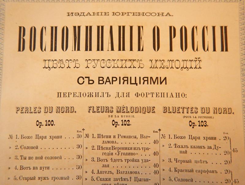 Воспоминание о России, цвет русских мелодий с вариациями