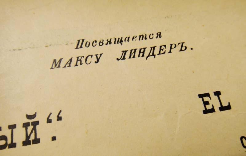 """""""Посвящается Максу Линдер"""""""