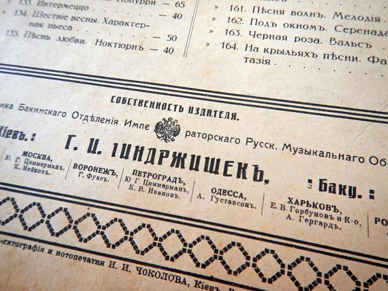 Генрих Йиндржишек, поставщик Бакинского отделения Императорского русского музыкального общества