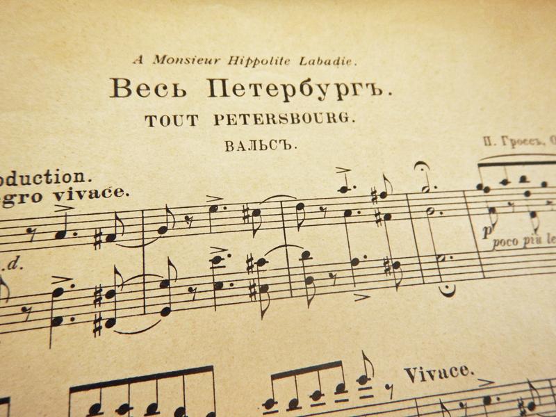 Весь Петербург, блестящий вальс Гросса