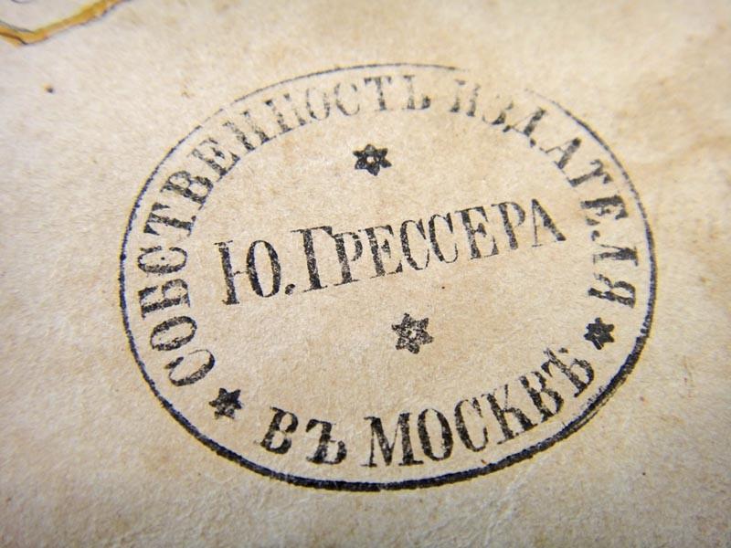 Штамп нотного магазина Грессера, свидетельствующий о подлинности издания