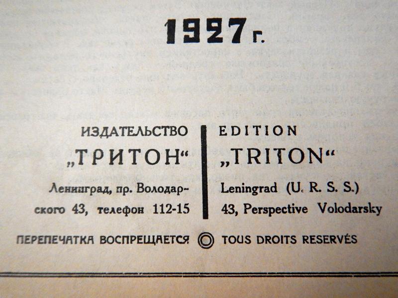 Нотное издательство «Тритон» в Ленинграде, СССР