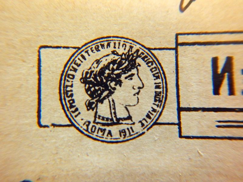 Медаль Римской выставки 1911 года (награда издательства)