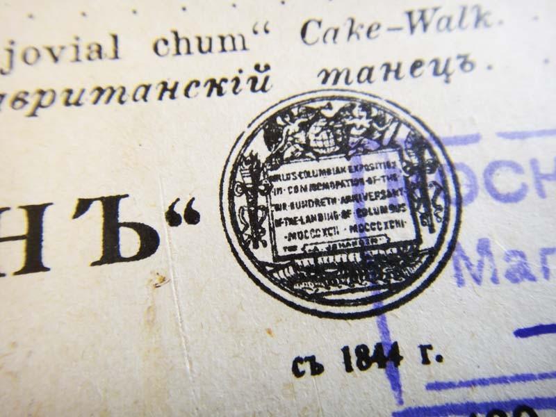 Медаль издательства А. Иогансен, основанного в 1844 году