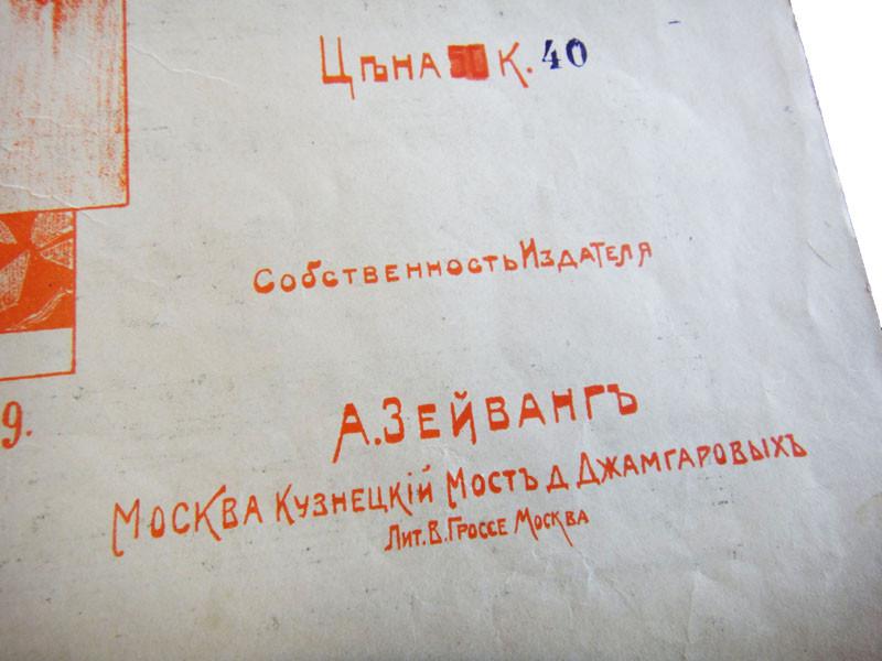 Зейванг, нотный издатель в Москве, 1906—1911