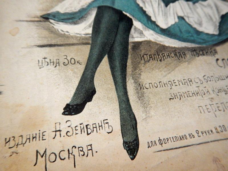 Прекрасные ножки Кавальери