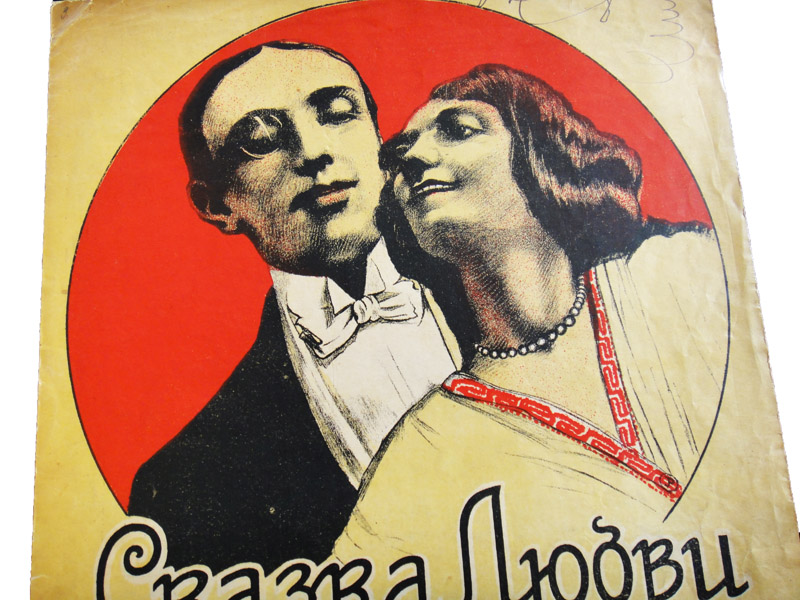 Влюблённая пара образца 1910-х гг.