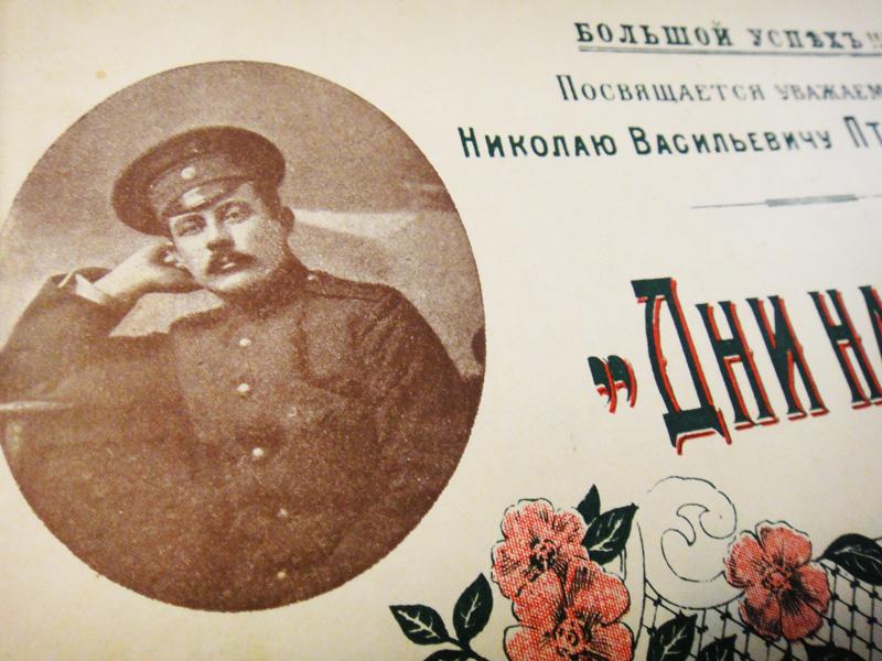 Лев Чернецкий (сын), капельмейстер 15-го стрелкового полка (фото)
