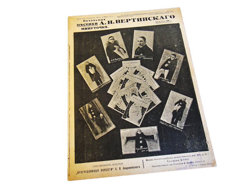 Вторая обложка с рекламой изданий Вертинского