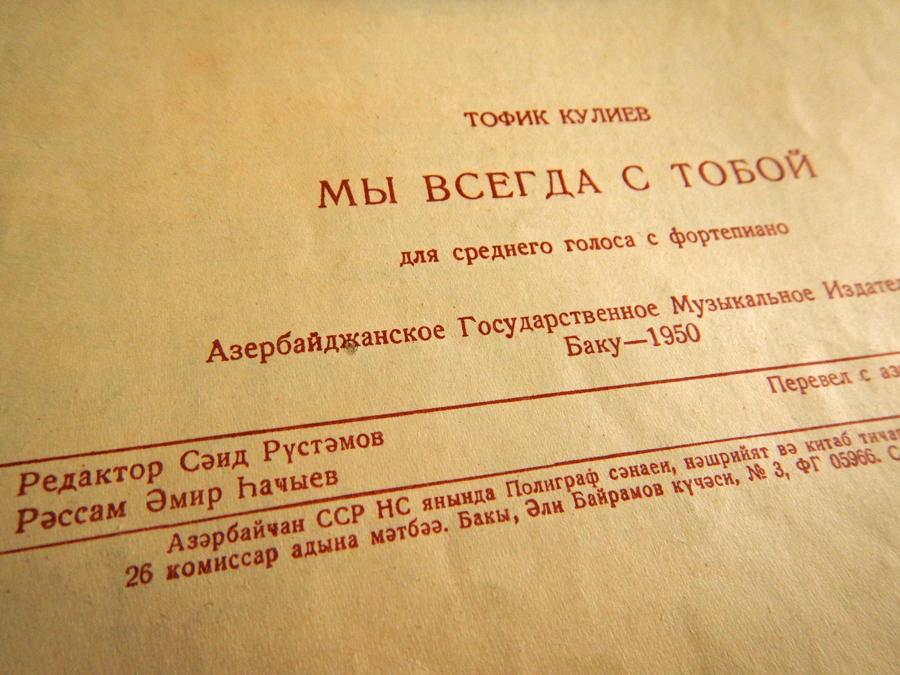 Азербайджанское государственное музыкальное издательство, 1950