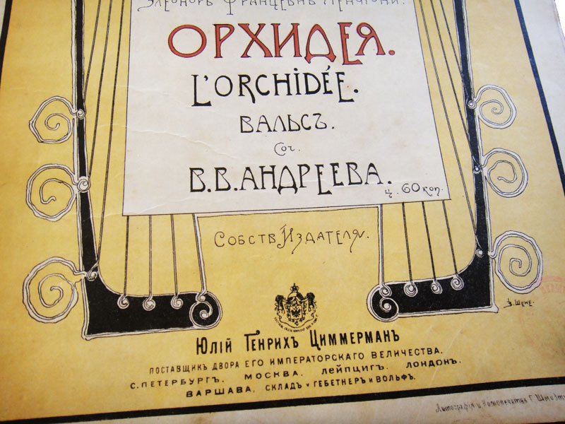 Вальс Орхидея в издании Циммермана, Санкт-Петербург, 1903