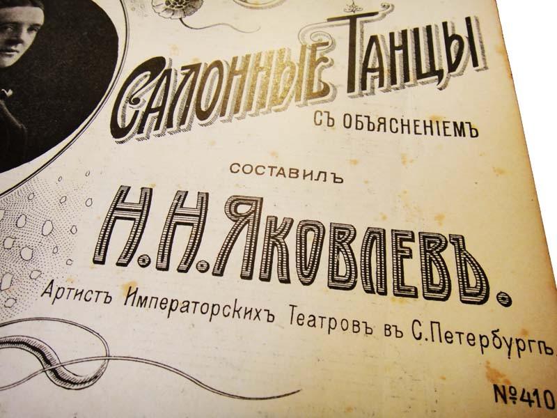 """Серия """"Салонные танцы с объяснением"""""""