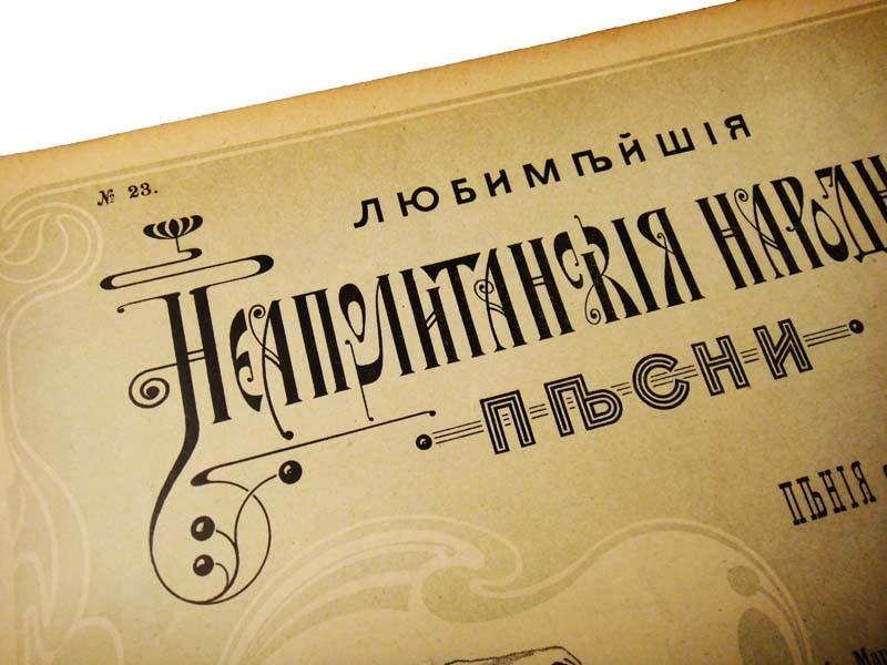 Любимейшие неаполитанские народные песни