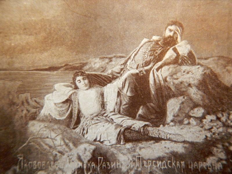 Стенька Разин и персидская царевна (Яковлев)