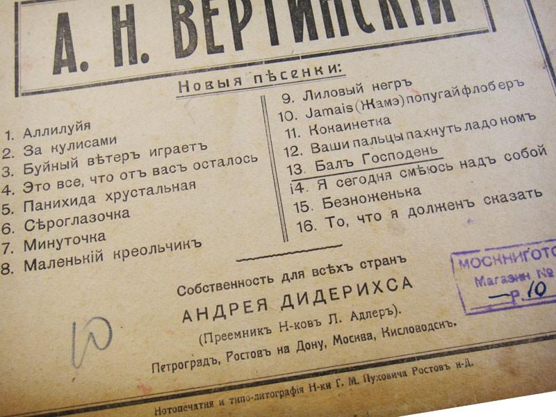 Дидерихс, нотный издатель