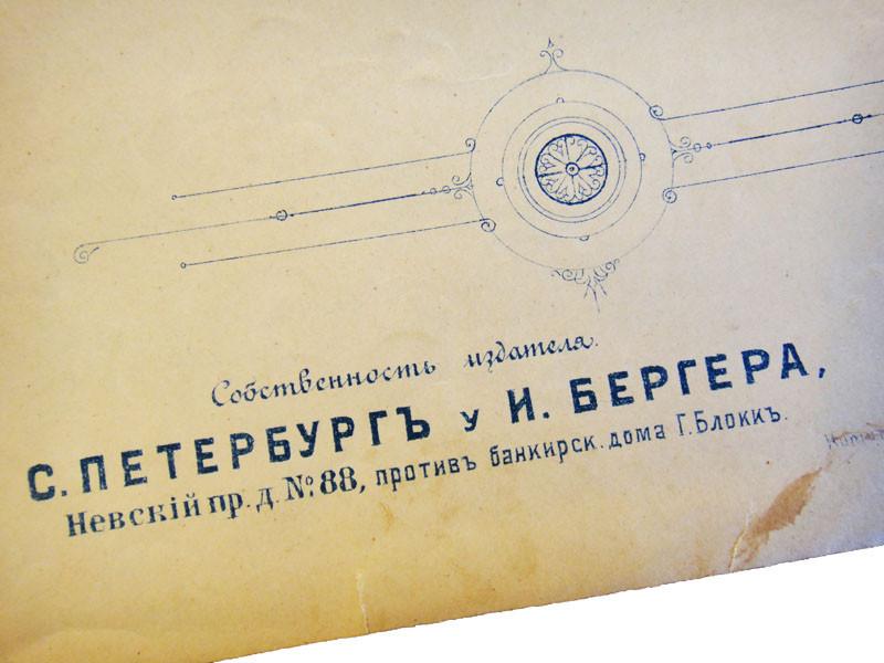 Бергер, нотный издатель в Санкт-Петербурге