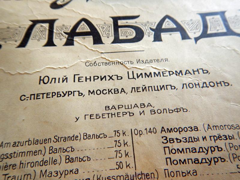 Юлий Генрих Циммерман, нотный издатель в Санкт-Петербурге и проч.