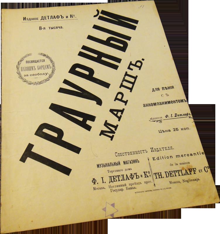Издание Торгового дома Ф. И. Детлаф и Ко., 9 ноября 1905