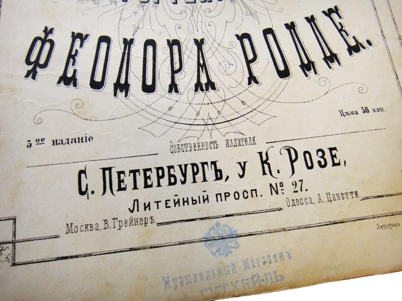 Санкт-Петербург, нотный издатель К. Розе на Литейном