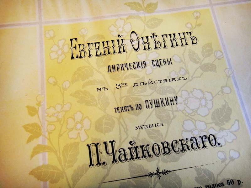Евгений Онегин, Чайковский