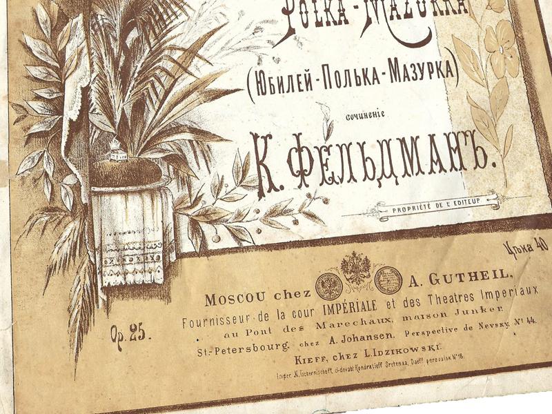 Сочинение Карла Фельдмана в издании Гутхейль, Москва