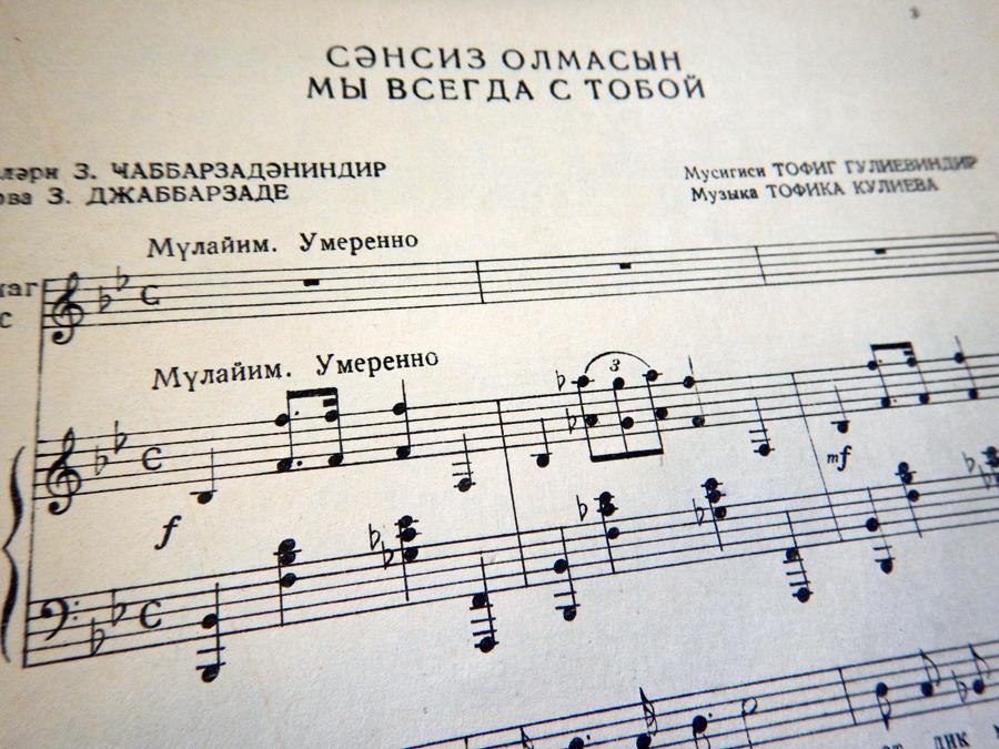 «Мы всегда с тобой», песня Тофика Кулиева