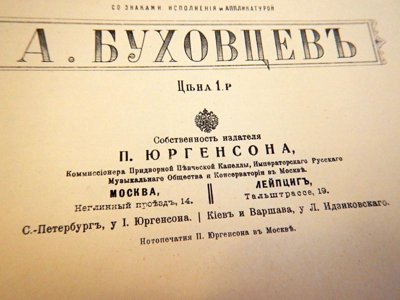 Пётр Юргенсон в Москве, Неглинный проезд, 14