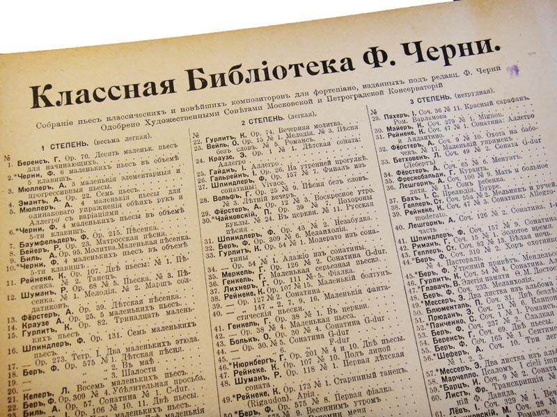 Последняя страница с указанием выпусков серии нот Юргенсона