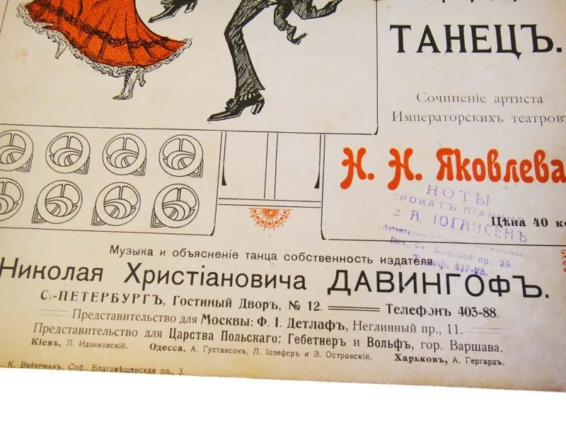 Давингоф, модный нотный издатель в Санкт-Петербурпге