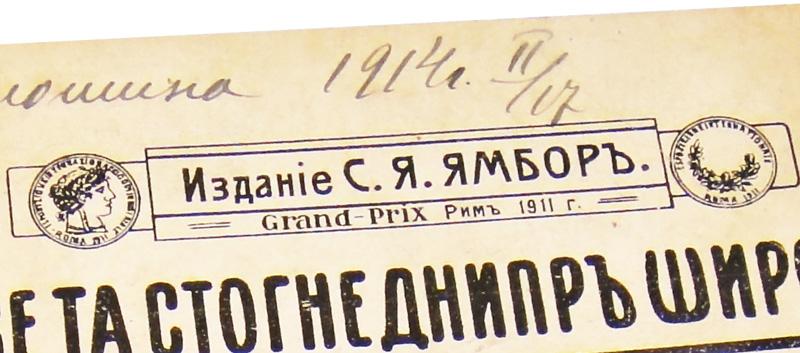 Издательство Ямбор (Москва), обладатель Гран-при Римской всемирной выставки 1911 года