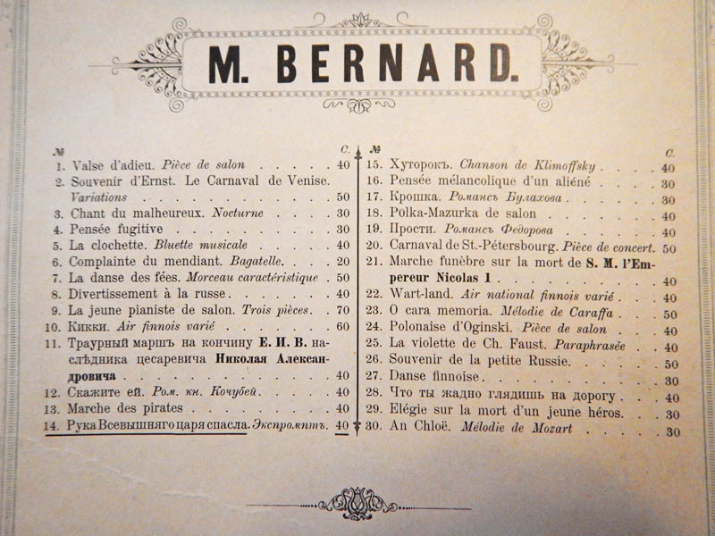 Сочинения Матвея Бернарда