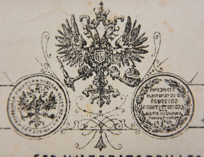 Медаль Московской политехнической выставки 1872 года (награда издательства)