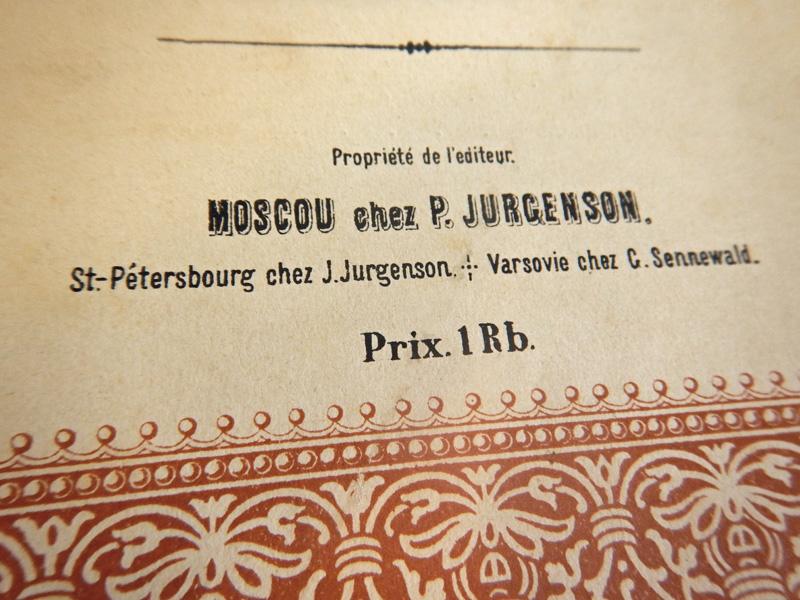 Москва, у П. Юргенсона