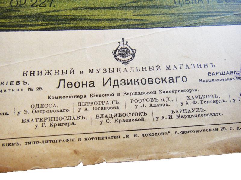 Нотный магазин Леона Идзиковского на Крещатике