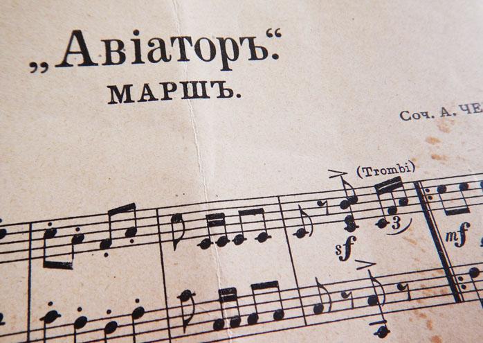 Авиатор, марш Чернявского