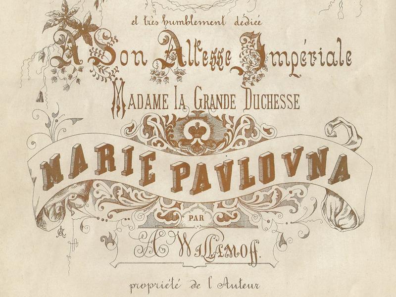Её Императорскому Высочеству Великой княгине Марии Павловне...