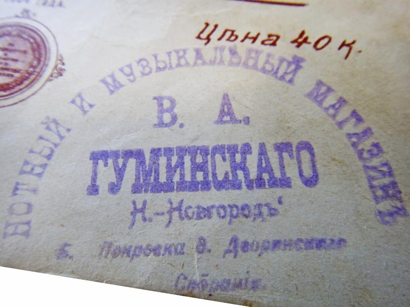Штамп нотного магазина Гуминского в Нижнем Новгороде