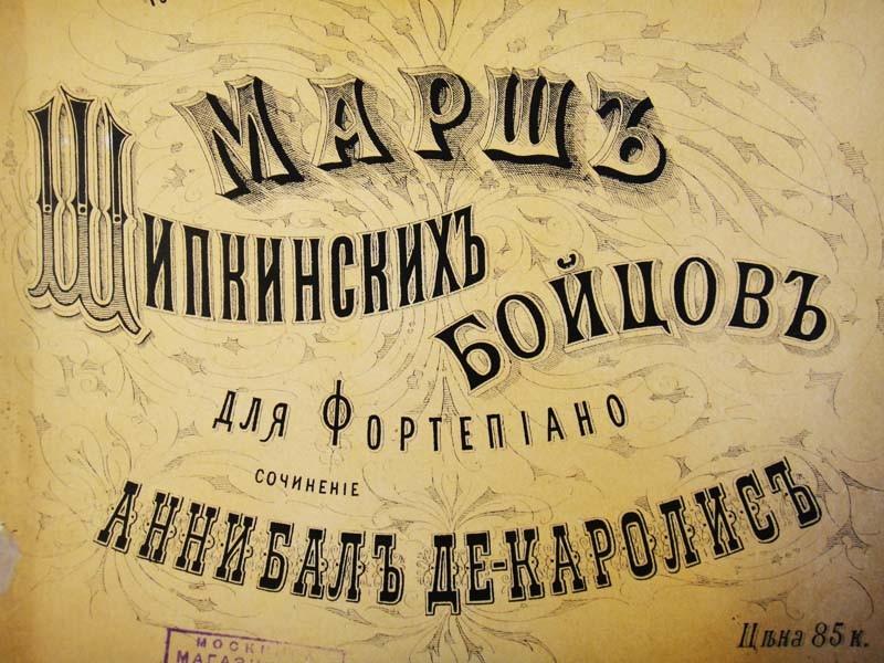 Марш Шипкинских бойцов